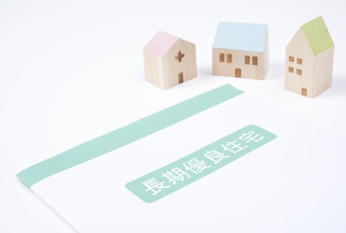 長期優良住宅認定制度